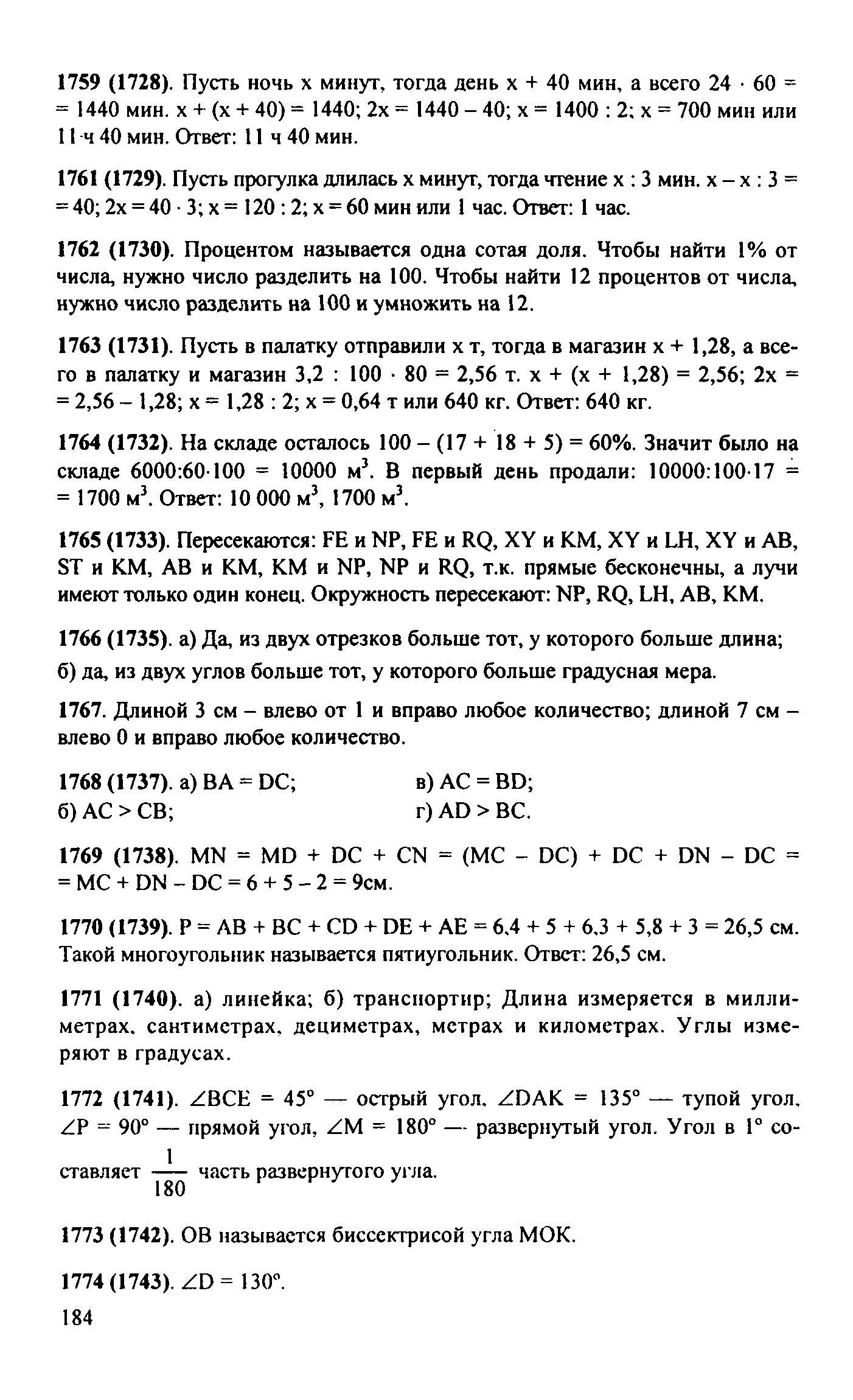 решебник по математике 5 классов виленкин жохов