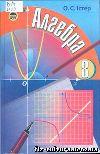 Алгебра 8 кл ГДЗ