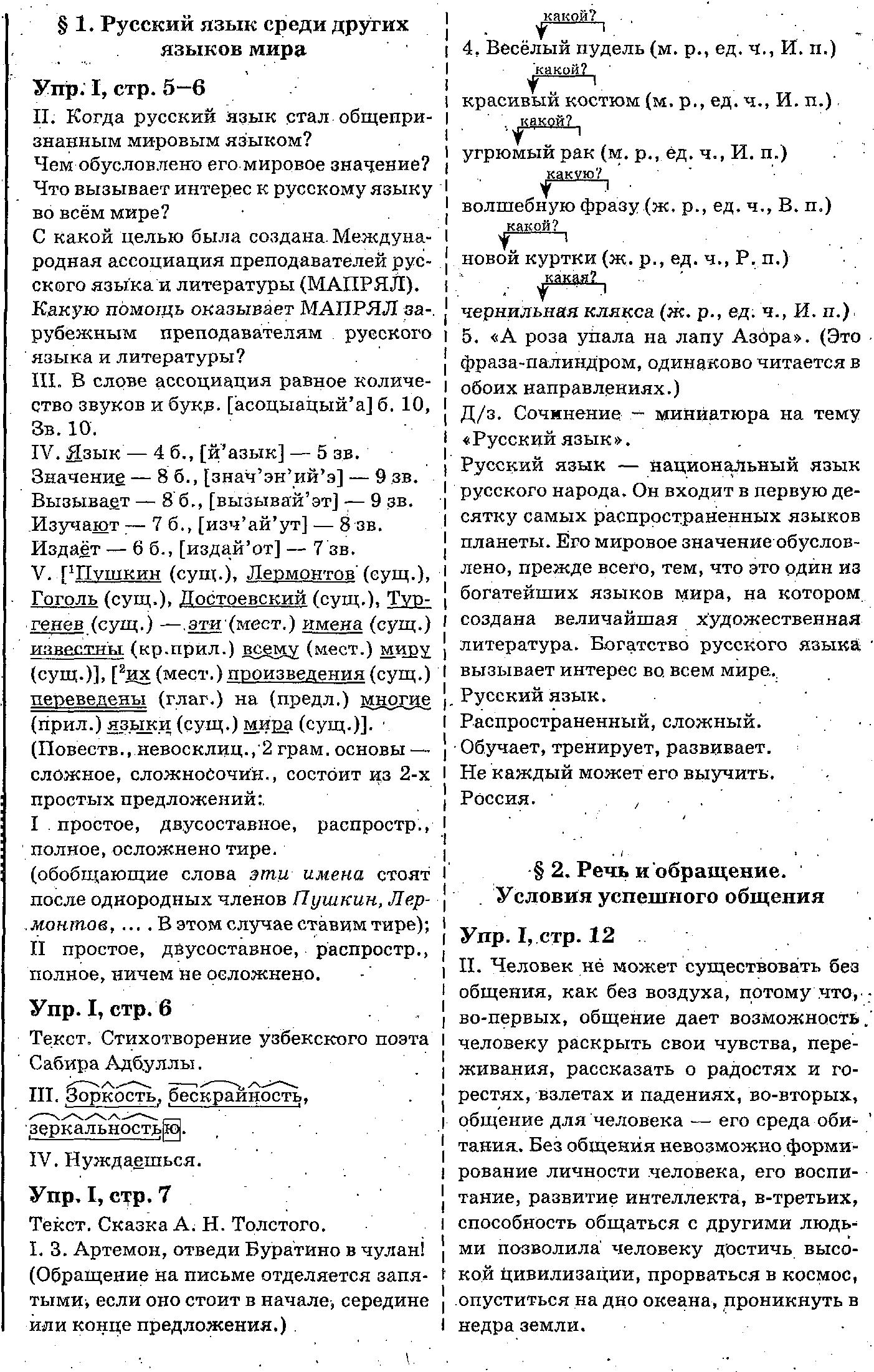 Русски 8 людмила по класс давидюк языку гдз