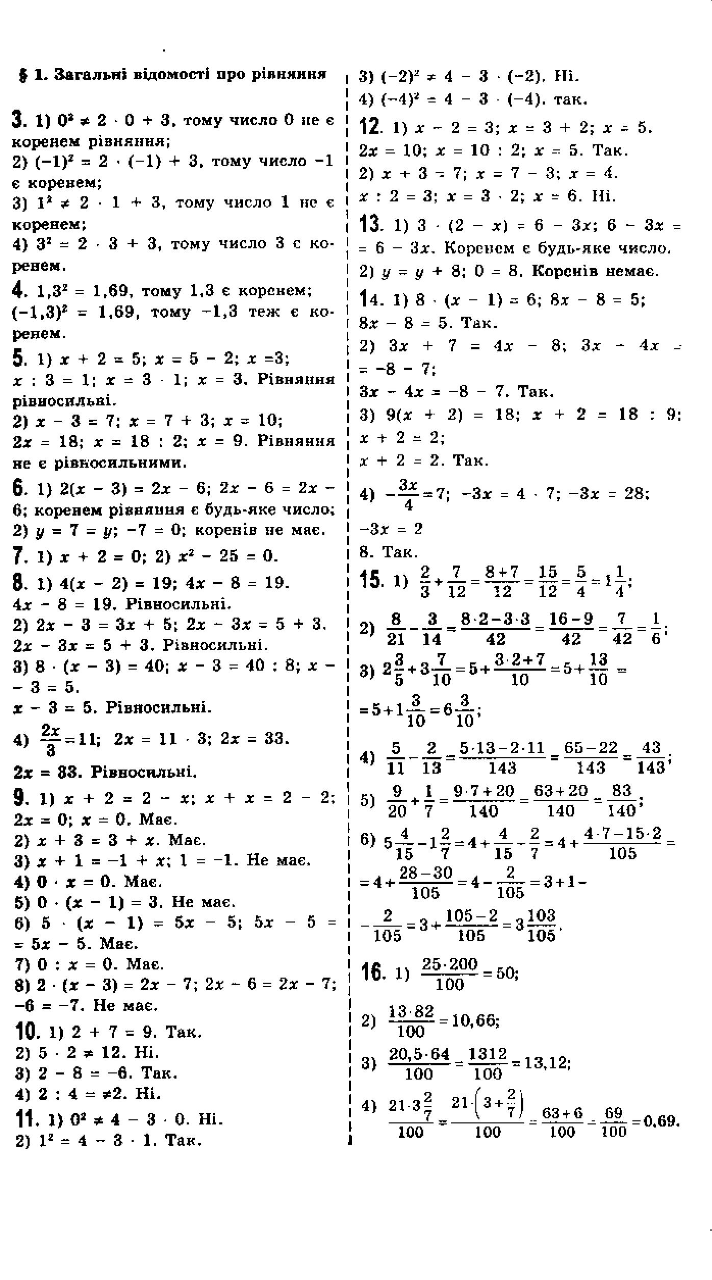 Задания по алгебре 7 класс истер онлайн