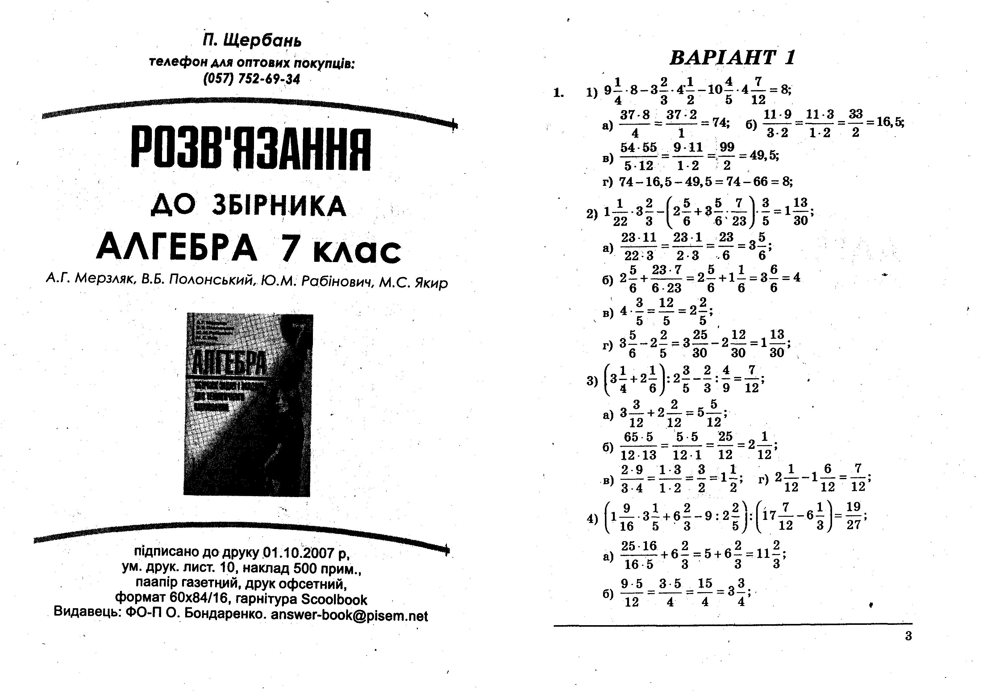 Решебник алгебра бевз 7 класс 2007.