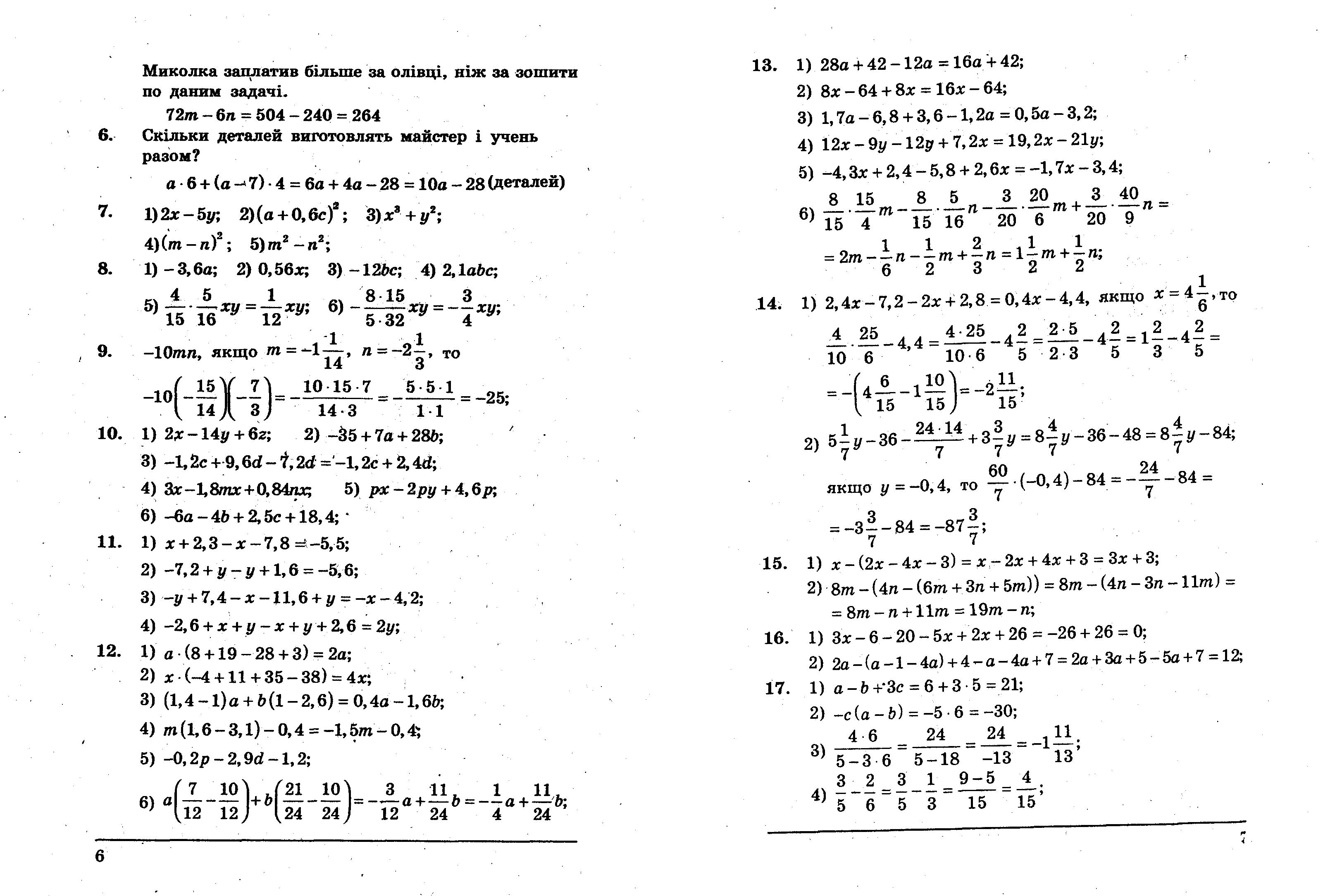 Решебник по Сборнику Задач Артоболевский