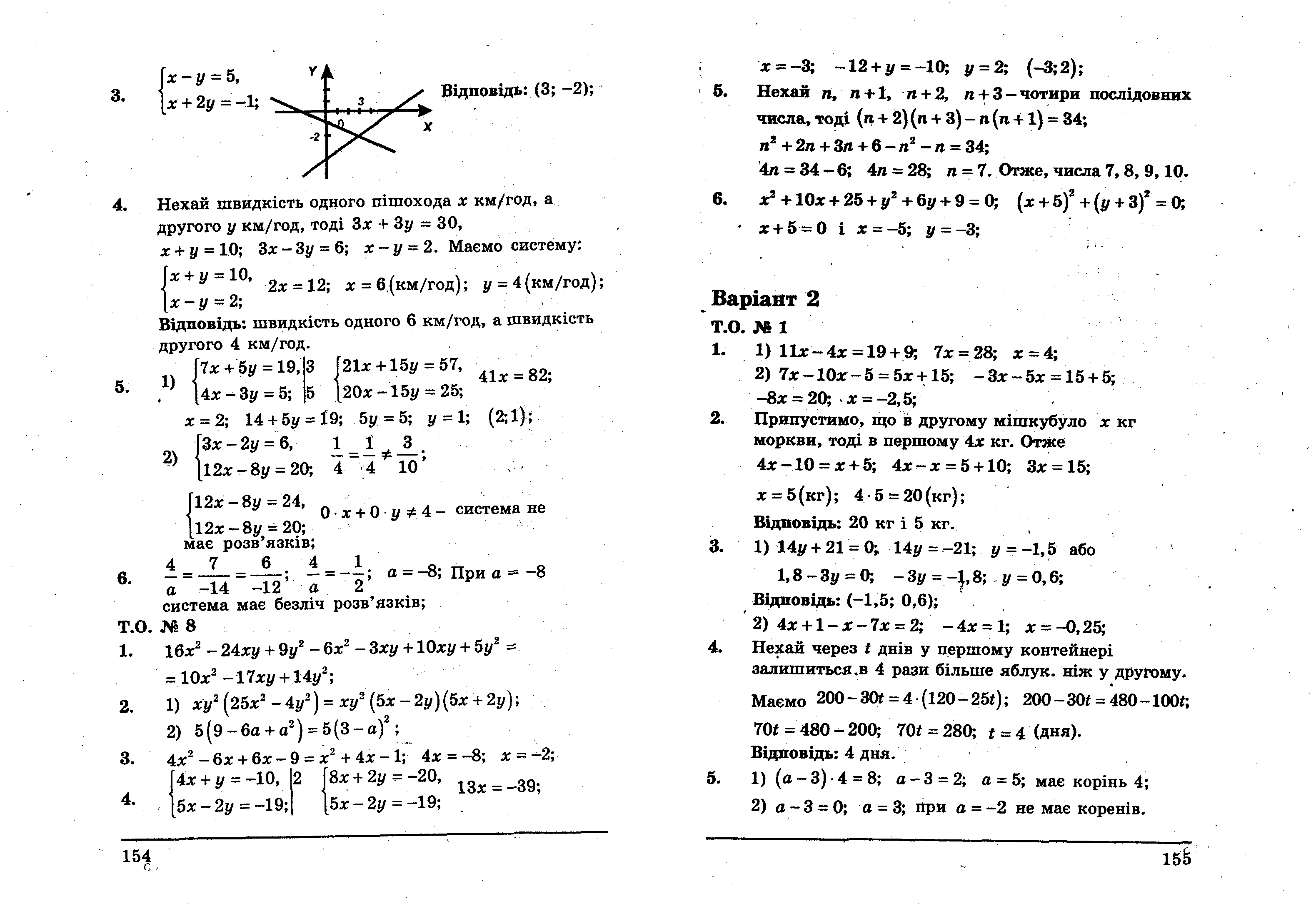 Алгебра класс гдз сердюк 7