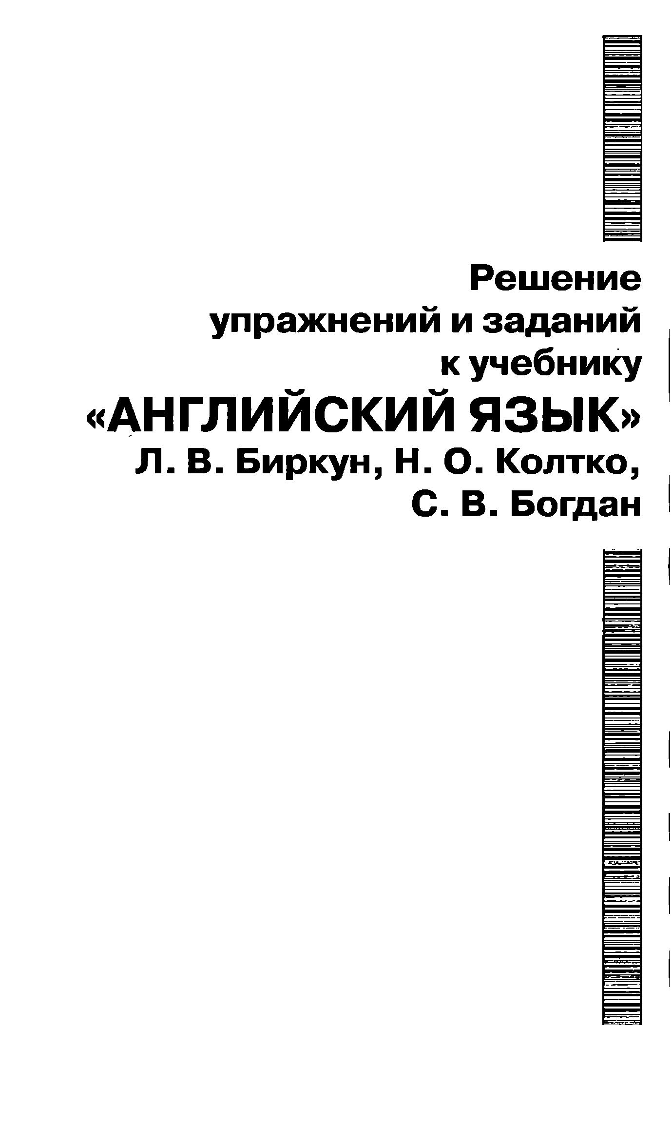 Решебник по 6 Класс по русскому языку Разумовская Дрофа 2013