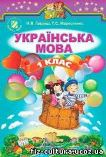 Украинский язык 1