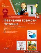 Читання 1 клас Вашуленко поурочні плани
