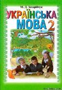 Укр. мова 2 клас Захарійчук поурочні плани