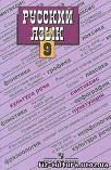 Гдз Русский язык Учебник для 9 Класса С.г Бархударов