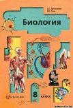 Гдз по Биологии 8 Класс Драгомилов Учебник