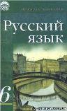 Русский язык 6 кл