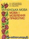 Украинский язык учебник