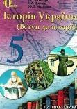 История Украины 5 кл