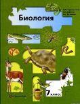 Биология 7 Класс ГДЗ Учебник