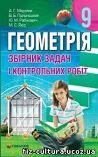 Геометрия 5 класс