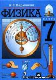 Гдз по Геометрия 7 Класс Истер 2016