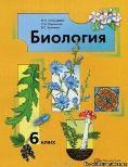 Учебник по Биологии 6 Класс читать