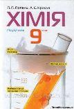 Химия 9 кл