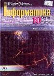 Информатика 10