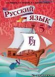 Решебник ГДЗ по русскому языку 6 Класс Рудяков 2014 Год