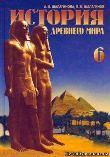 История древнего мира учебник для 6