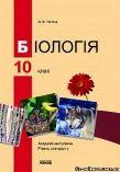 Биология 10