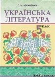 Украинская литература 5 класс