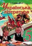 Украинская литература 5