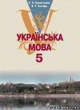 Украинский язык 5 класс