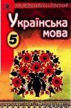 Украинский язык 5 кл