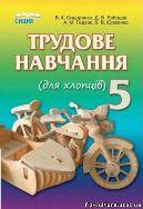 Учебники онлайн для 5 класса