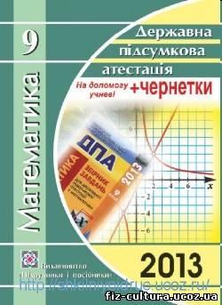 Дпа 2013 9 класс решебник по математике