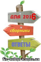 ДПА 2016